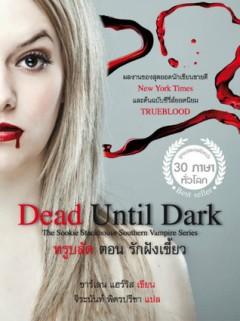 DEAD UNTIL DARK 7