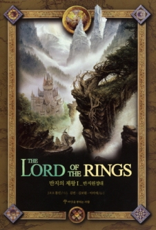 FELLOWSHIP OF THE RING 3