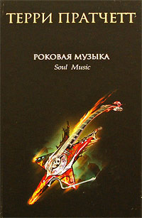soul music 4